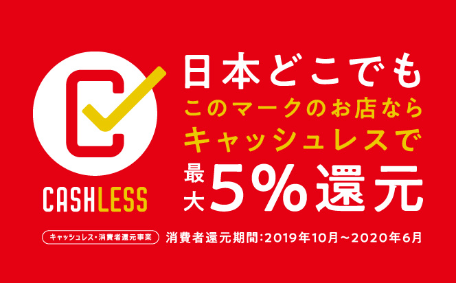 TODAY O!K &DECO那覇店はキャッシュレス還元対象店舗です