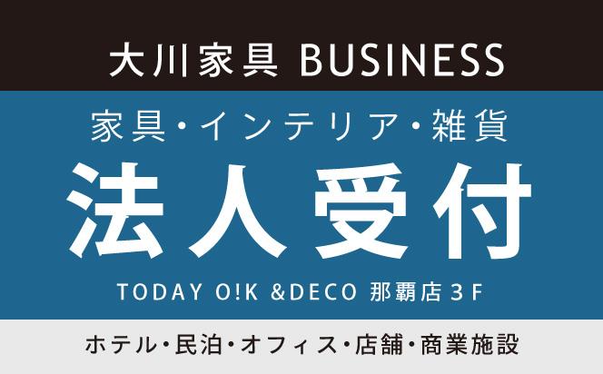 大川BUSINESS ホテル・民泊・オフィス・店舗 商業施設向けサービス