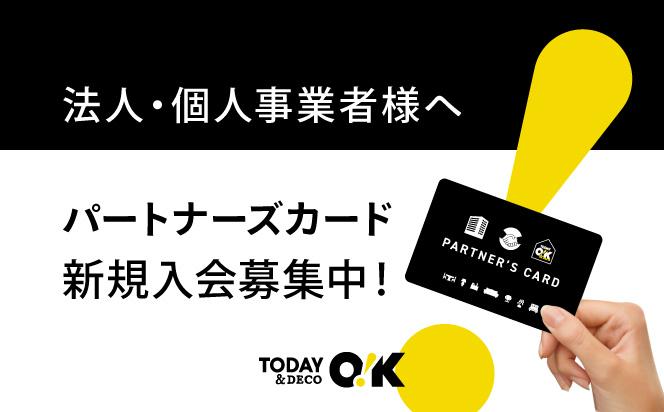 [法人・個人事業者様] パートナーズカード 新規入会募集中!