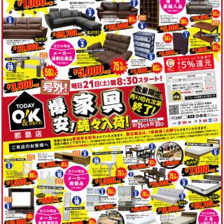 [ 2019.12/21(土)~31(火) ] 新聞広告掲載商品