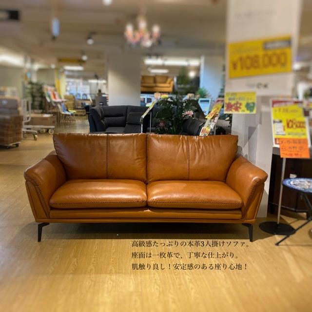 高級感たっぷりの本革3人掛けソファ。黒のステッチと側面のボタン留めが特徴。座面は、一枚革で丁寧な仕上がり。