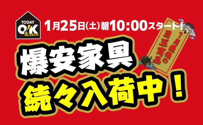 <TODAY O!K&DECO EVENT> 爆安家具!続々入荷! 1/25(土)~