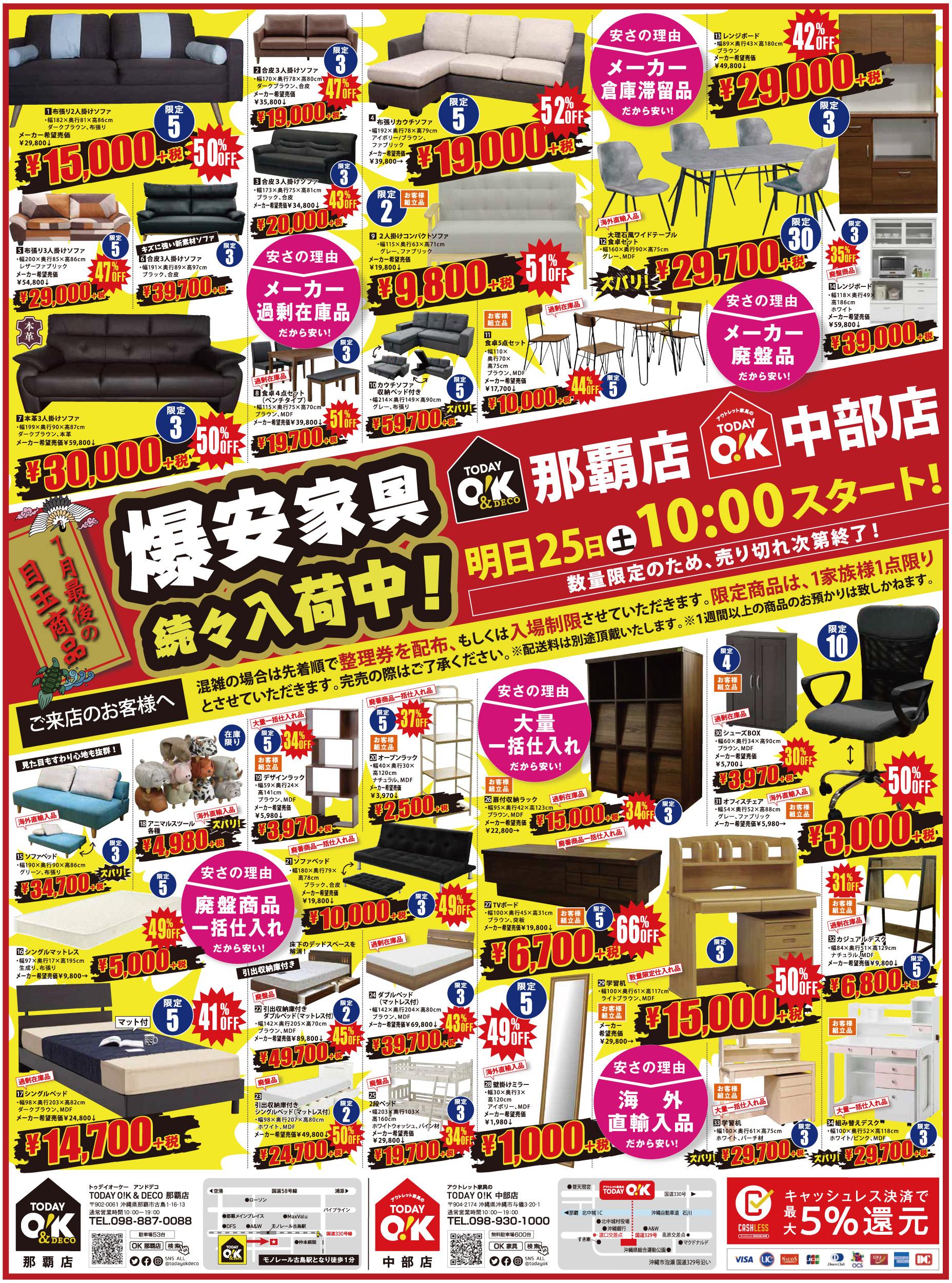 [ 2020.1/21(火)付 ] デジタルチラシ