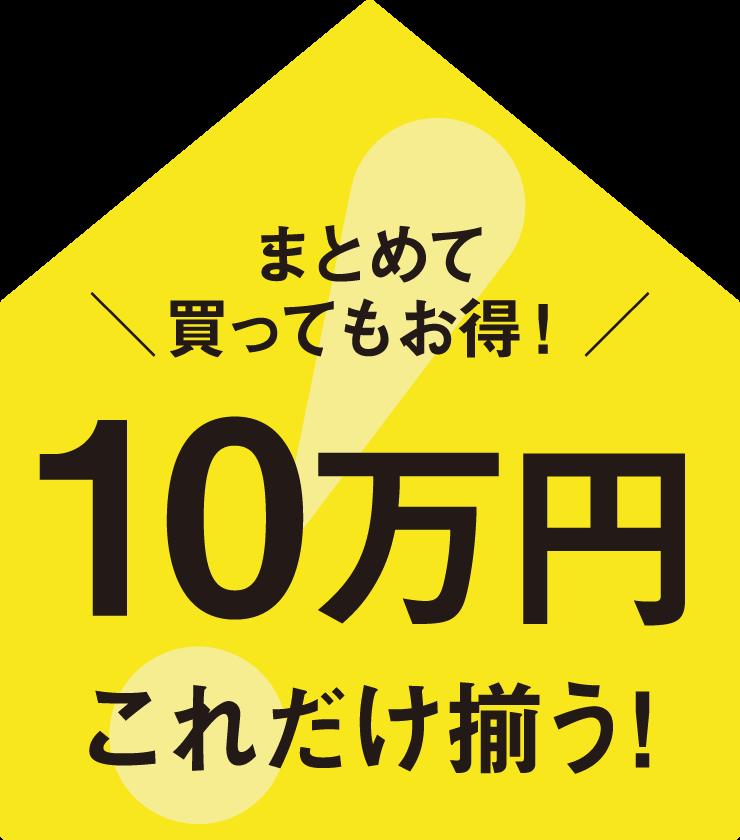 [ 新生活2020 ] 10万円でまとめて揃う!