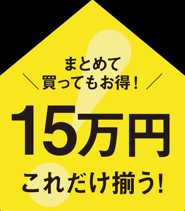 [ 新生活2020 ] 15万円でまとめて揃う!