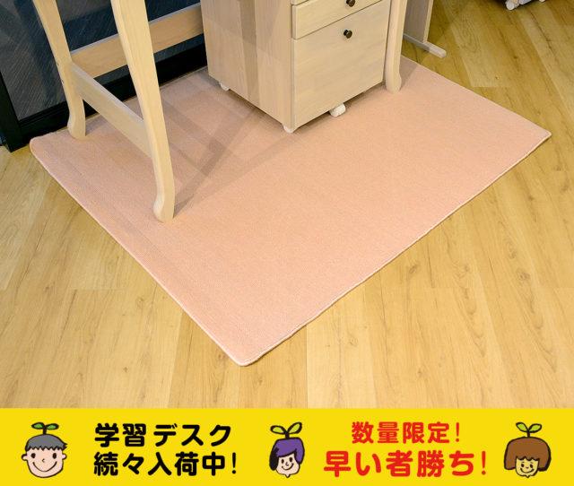 学習デスク下床のキズ対策に!短い毛足でお掃除しやすい!在庫限りの超お買い得品!