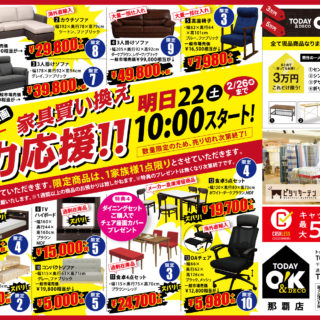 [ 2020.2/21(金)付 ] デジタルチラシ