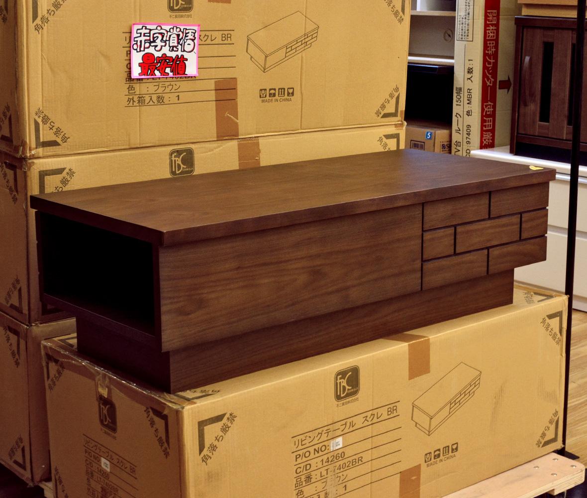 引き出し付で小物などの収納に便利!TVボードとしてもセンターテーブルとしても使えます!