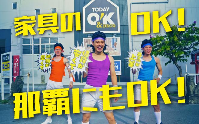 <TODAY O!K&DECO TVCM> 家具のOK 那覇にもOK!