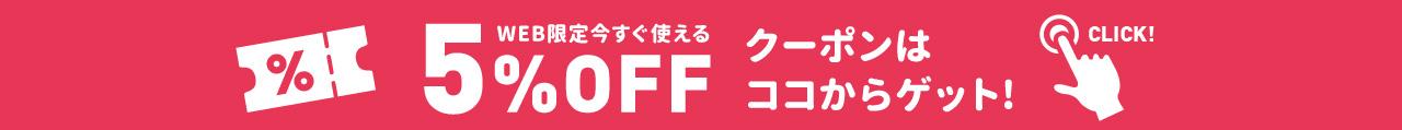 WEB限定5%OFF クーポン