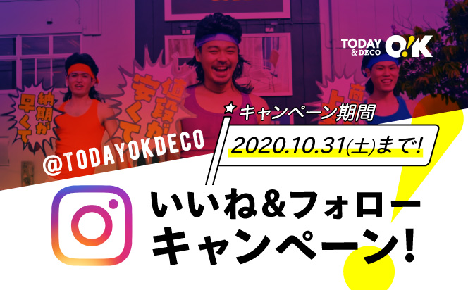 <TODAY O!K&DECO Instagram> いいね&フォローキャンペーン!