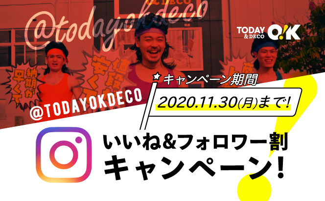 <TODAY O!K&DECO Instagram>11月限定!いいね&フォローキャンペーン!