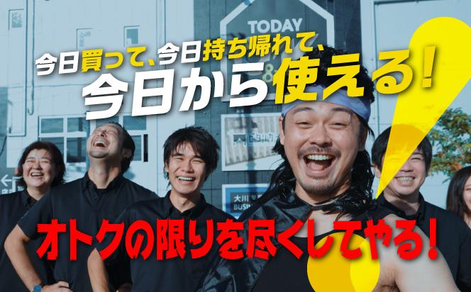 <TODAY O!K&DECO TVCM>家具の軍団のおススメ商品!