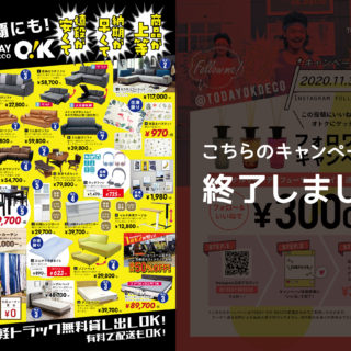 [ 2020.11/3(火)付 ] デジタルチラシ