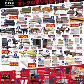 [ 2020.12/4(金)付 ] デジタルチラシ
