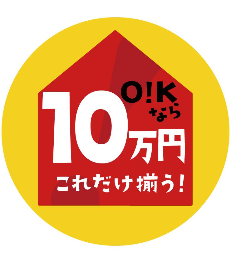 [ 新生活2021 ] 10万円でまとめて揃う!