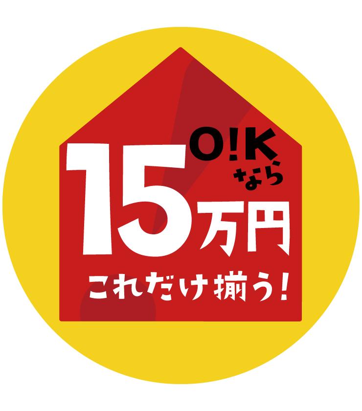 [ 新生活2021 ] 15万円でまとめて揃う!