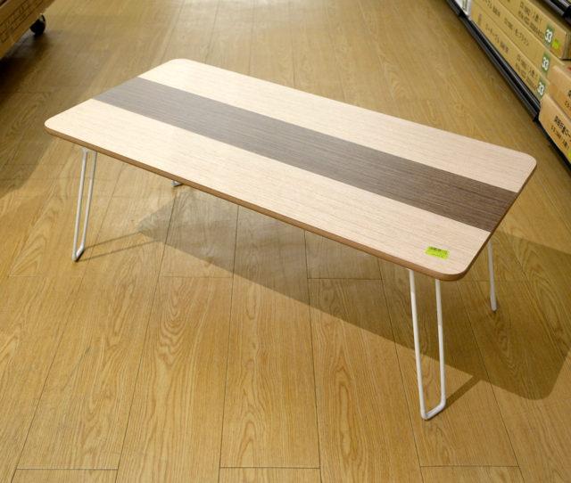 温かみのある木目天板にラインが入った可愛らしいローテーブル。一人暮らしやワンルームにピッタリなコンパクトなサイズ感!折りたたみができるので、使わないときは狭い場所にも収納できる!