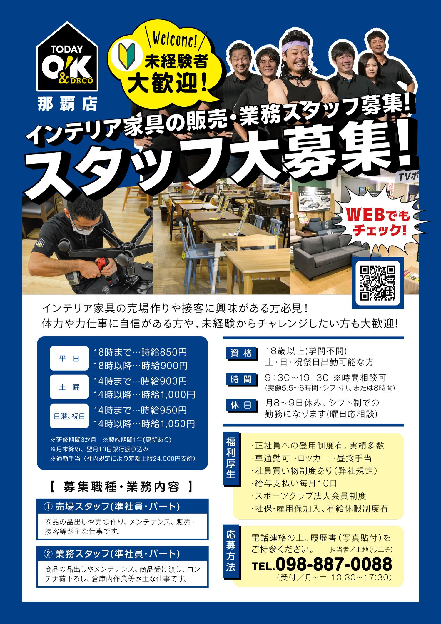 [ 未経験者歓迎 ] インテリア家具の販売・業務スタッフ大募集!